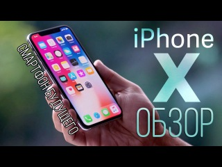 iPHONE X В РОССИИ. Смартфон будущего?