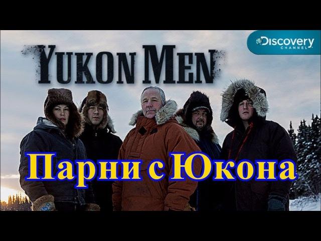 Парни с Юкона 6 сезон 1 серия Discovery 2017