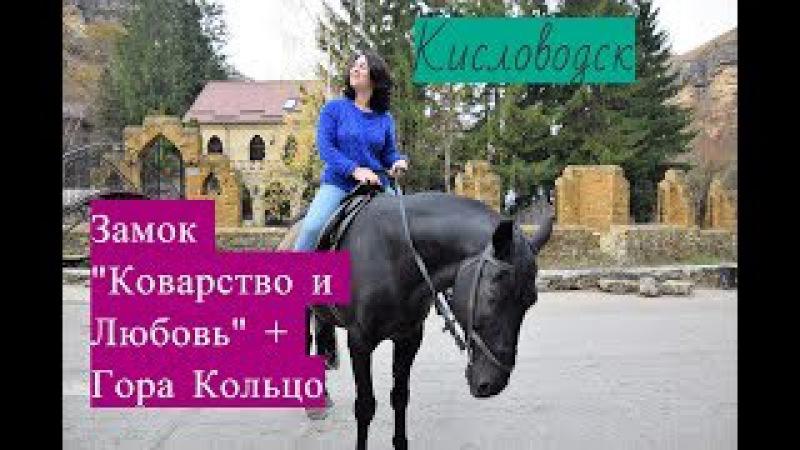 Кисловодск Замок Коварство и Любовь Гора кольцо Самое мое дорогое фото с конем