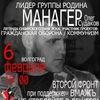 МАНАГЕР В ВОЛГОГРАДЕ 6 ФЕВРАЛЯ 2018 ГОДА