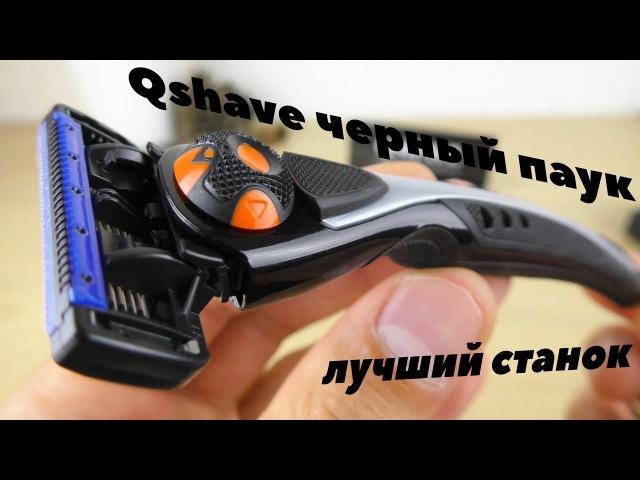 Qshave черный паук ЛУЧШИЙ Бритвенный станок с алиэкспресс