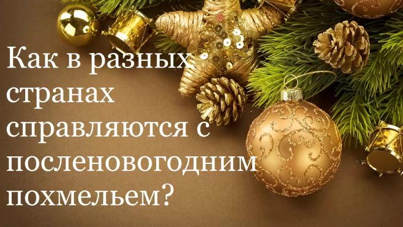 Как пережить Новогоднее похмелье - рецепты из разных стран