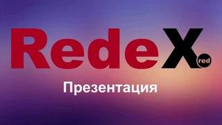 Самая короткая презентация основных площадок Redex С 0 005 до 1800BTC