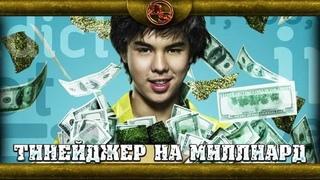 Тинейджер на миллиард (2011) драма