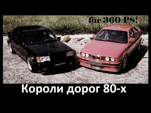 Alpina и AMG Два КОРОЛЯ дорог 80 х Кто круче