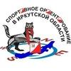 Спортивное ориентирование в Иркутской области