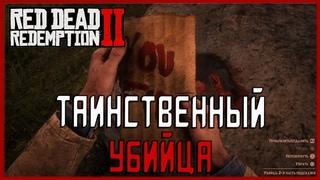 Тайна серийного убийцы в Red Dead Redemption 2 (Без спойлеров)
