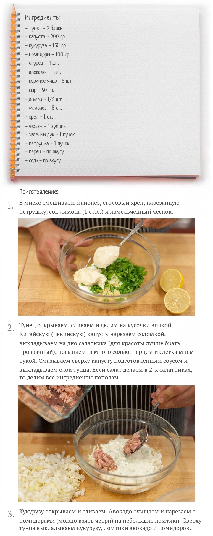 Салат с консервированным тунцом и овощами, изображение №2