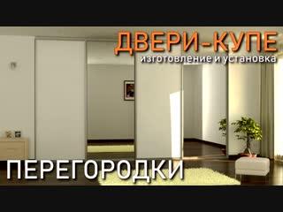 Двери-купе  в Нижнем Новгороде