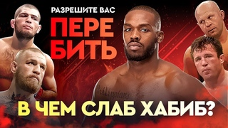 Советы Хабибу и Федору от Джона Джонса / Jon Jones talks Ngannou, Cormier, Khabib, Conor, Fedor