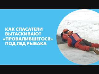 Как спасатели вытаскивают «провалившегося» под лед рыбака