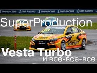 Турбированная LADA Vesta и другие машины класса Супер-Продакшн