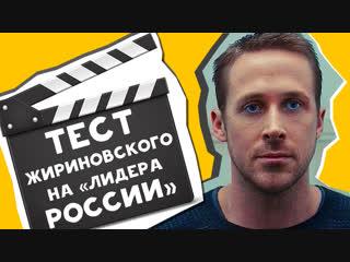"""Тест Жириновского на """"Лидеры России"""""""
