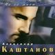 Каштанов - Холодный ветер (О,боже!Какой голос...)