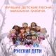 Русские Дети - Песенка про папу