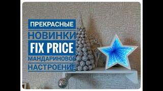 ФИКС ПРАЙС покупки // прекрасные НОВИНКИ!
