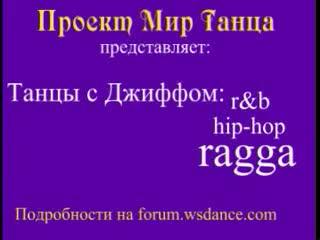 Танцы от Джиффа! (рагга,R&B,хип-хоп) от проекта Мир Танца!