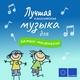 """Maria Nemtsova - Сюита из балета """"Щелкунчик"""", соч. 71a: 2. Танец Феи Драже (Транскр. для фортепиано)"""