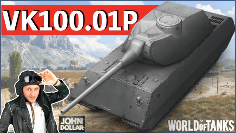 World of Tanks - VK100.01P