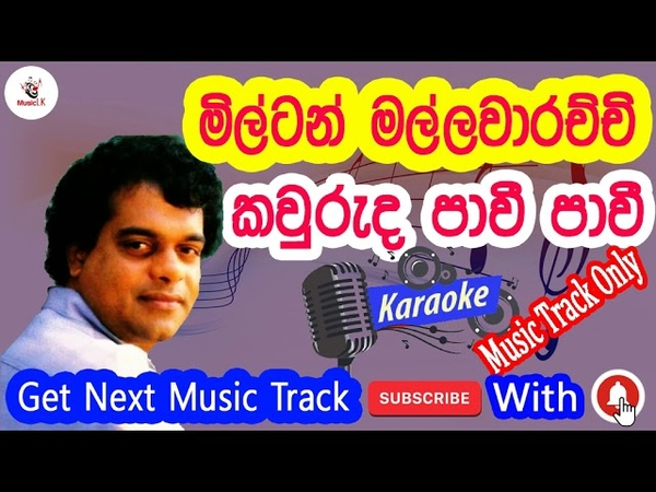 Kauruda Pavi pavi thurulu una Milton Mallawarachchi Karaoke Music Track Only