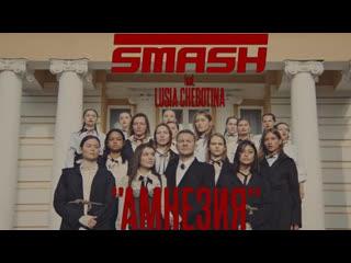 Премьера клипа! SMASH feat. Люся Чеботина  Амнезия () ft.и