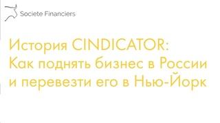 ИСТОРИЯ CINDICATOR: КАК ПОДНЯТЬ БИЗНЕС В РОССИИ И ПЕРЕВЕЗТИ ЕГО В НЬЮ-ЙОРК