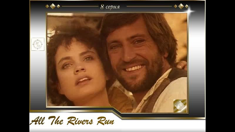 Все реки текут 8 серия All The Rivers Run 1983