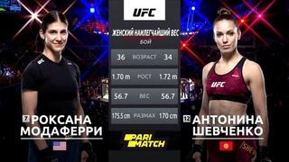 Роксана Модаферри VS Антонина Шевченко