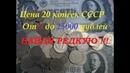Стоимость монет двадцать 20 копеек СССР 1961 - 1991 Узнай какая редкая и дорогая !