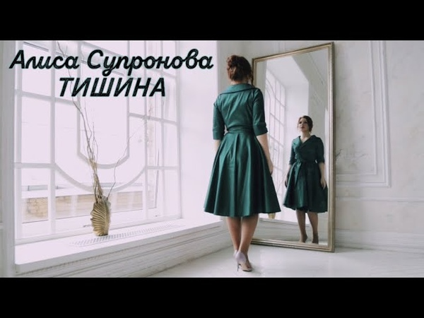 Алиса Супронова Тишина Премьера 2020 Alisa Supronova Silence Music Video