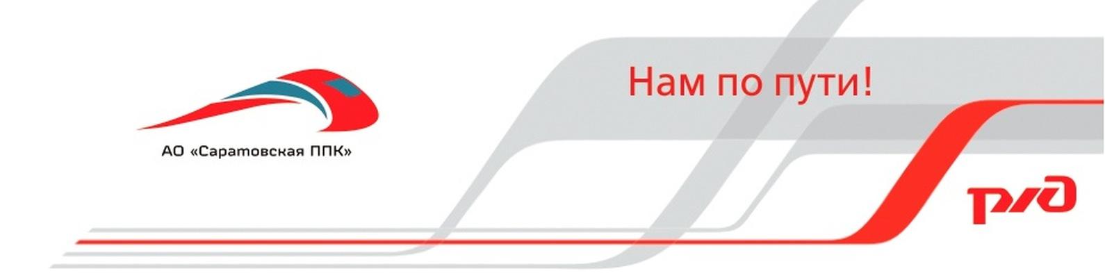 Официальный сайт саратовской пригородной пассажирской компании официальный сайт страховой компании макс в воронеже