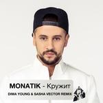 Monatik - Кружит (Dima Young & Sasha Vector Radio Edit)
