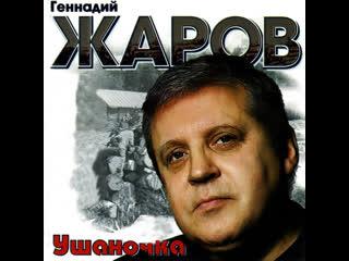Геннадий Жаров и группа Амнистия II - Ушаночка (1992)