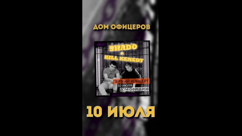 Приглашение на первый концерт Shado Kill Kenedy