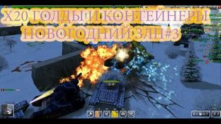 Танки Онлайн|Favorite Tanks|ЗЛП#94[Х20 ГОЛДЫ И КОНТЕЙНЕРЫ!НОВОГОДНИЙ ЗЛП#3]