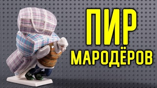 Украденная страна: как растащили СССР или Пир мародёров