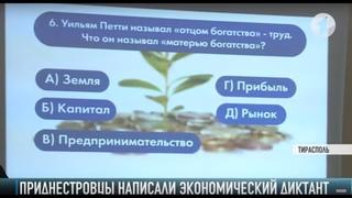 Экономический диктант в Приднестровье. Как это было?