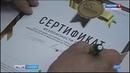 Сертификат безопасности сделки можно оформить в МФЦН