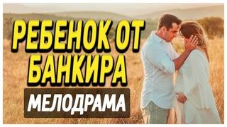 Прекрасное семейное кино! - Ребенок от Банкира / Русские мелодрамы новинки 2019 HD