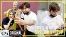 3YE(써드아이)의 롤모델 (진짜가 나타났다!_신화)