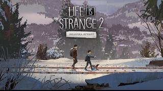 Вилочка играет в: Life is Strange 2: Episode 2 (Версия с пожертвованием Аркадия Бэй)
