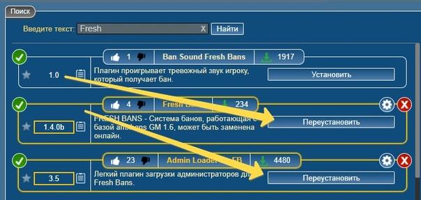 Дополнения > Плагины Amxmodx (Поиск)