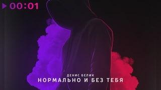 Денис Белик - Нормально и без тебя   Official Audio   2019