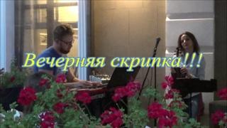 Вечерняя скрипка Наташи Руцкой!!!