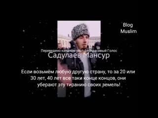 Адам Дикаев снятые штаны с Чеченца кафырОвцами и трогательная речь Мансура Садулаева!.mp4