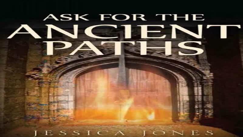 Аудиокнига Расспросите древние дорожки Джессика Джонс Глава 6