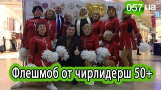 Бабушки-чирлидерши устроили танцевальный флешмоб в Харькове