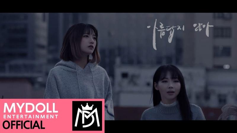 MDD 핑크판타지 '아름답지 않아' Official M V MDD Pink Fantasy