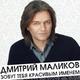 Сергей Звонко - С Днём рождения мама