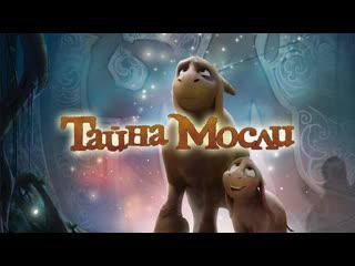 Тайна Мосли | Mosley - первый трейлер мультфильма на русском, в кино 12 декабря